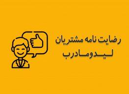 لیدوما تولید کننده درب ضد حریق در ایران