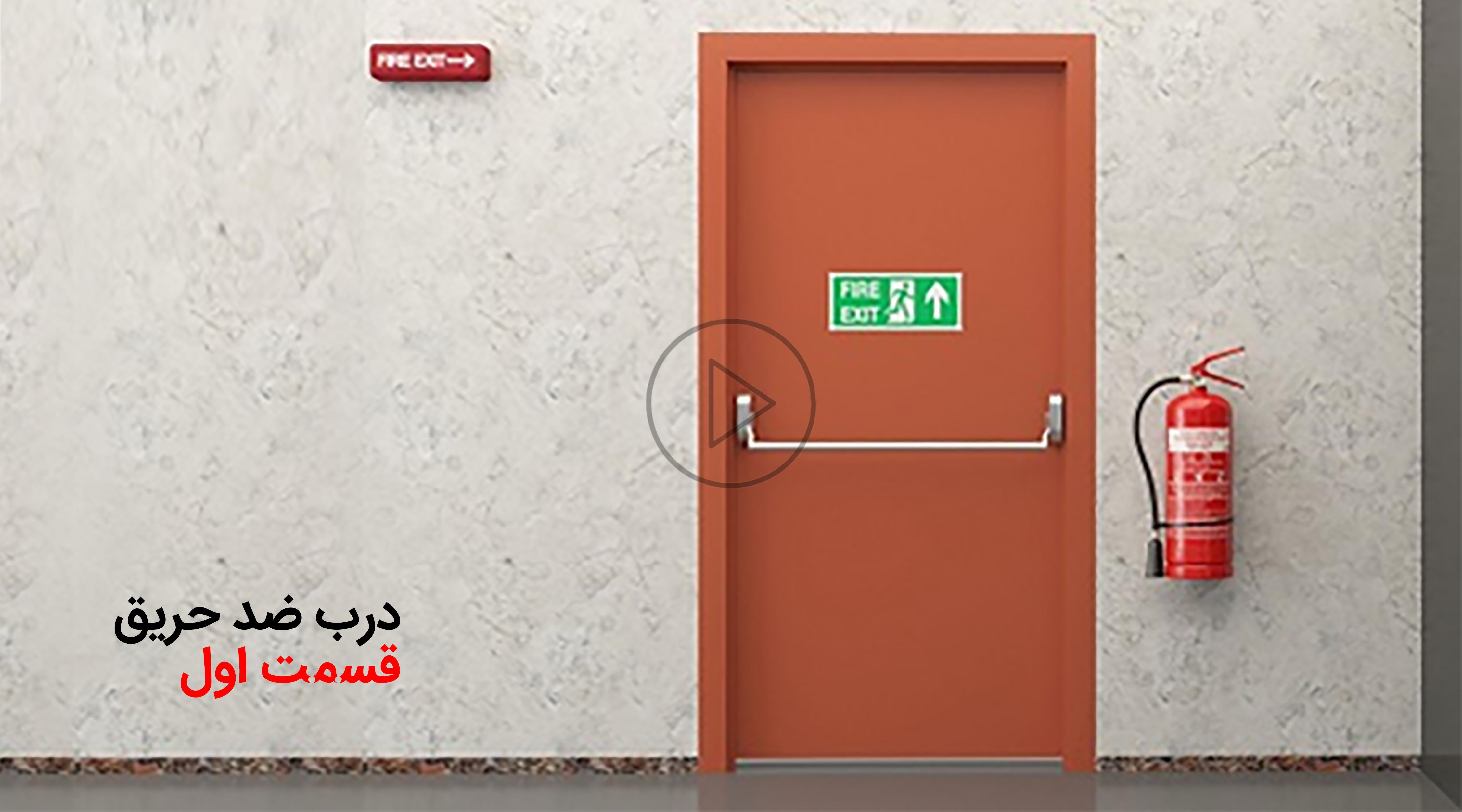 درب مقاوم به حریق