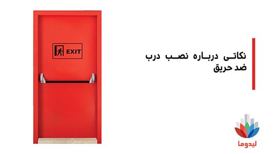 چگونه درب ضد حریق را نصب کنیم؟