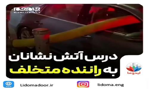 درس آتش نشانان به راننده متخلف