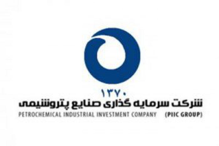شرکت توسعه سرمایه گذاری پتروشیمی